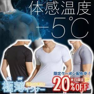 シームレスインナー メンズ インナー クール 半袖 Vネック Uネック シャツ 極薄 軽量 柔らか 吸汗 速乾 男性 肌着 下着 熱中症対策の画像