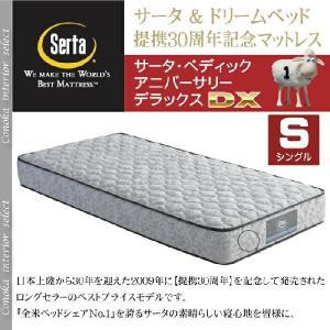 送料無料 サータ 36 アニバーサリー DX シングル PS ポケットコイル マットレス 交互配列 ...