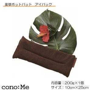 楽草アイパック ホットパット 目の疲れ リラックスタイム 蒸気熱 電子レンジ使用可 ホットパック|conome