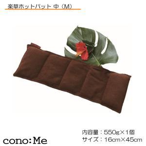 楽草 中・Mサイズ ホットパット 肩の疲労 リラックスタイム 蒸気熱 電子レンジ使用可 ホットパック|conome