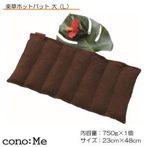楽草大・Lサイズ ホットパット 腰 お腹 太もも リラックスタイム 蒸気熱 電子レンジ使用可 ホットパック|conome