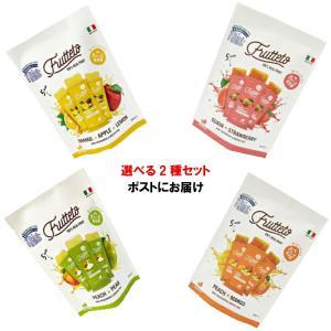 【リニューアル】フルッテート アイスキャンディー 選べる2種セット Frutteto ◆