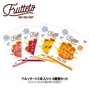フルッテート アイスキャンディー 4種セット(1袋5本入) Frutteto 砂糖不使用 保存料 人...
