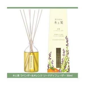 木と果 リードディフューザー 芳香剤 ラベンダー&オレンジ ...