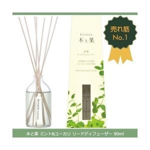 木と果 リードディフューザー 芳香剤 ミント&ユーカリ 90...
