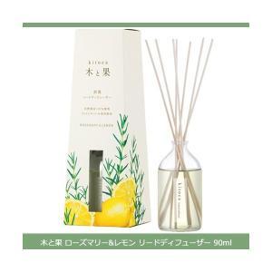 木と果 リードディフューザー 芳香剤 ローズマリー&レモン ...