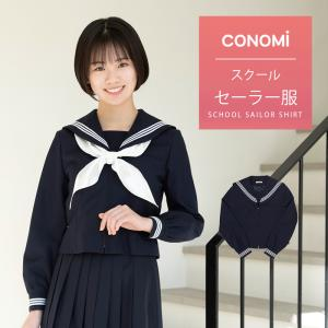 Information 上品な色合いが特徴の冬用セーラー服   arCONOMiのオリジナル冬用セー...