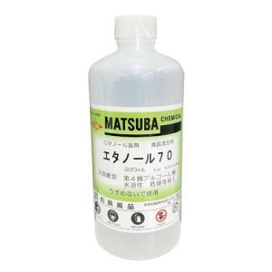 アルコール除菌 エタノール70 [12002282] 500ml ウイルス対策・防止 無水 日本製 ...