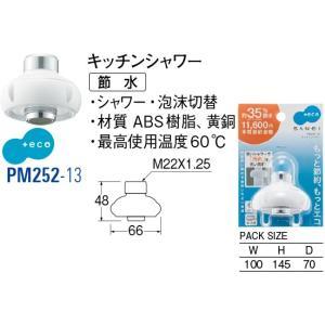 SANEI(三栄水栓製作所) キッチンシャワー ...の商品画像