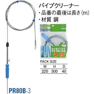 SANEI(三栄水栓製作所) パイプクリーナー PR80B-3