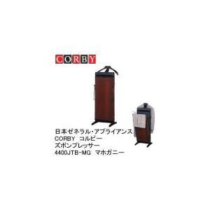 日本ゼネラル・アプライアンス CORBY コルビー ズボンプレッサー 4400JTCMG マホガニー