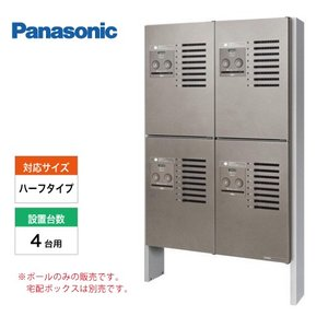 Panasonic 宅配ボックス 取り付けパーツ
