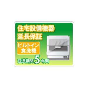 住宅設備機器 ビルトイン食洗機 延長保証5年保証|conpaneya