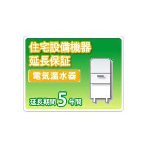 住宅設備機器 電気温水器 延長保証5年保証|conpaneya