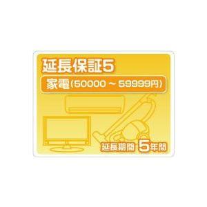 家電延長保証5 5年保証 家電税込金額50000円から59999円|conpaneya