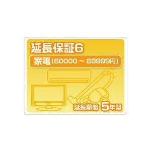家電延長保証6 5年保証 家電税込金額60000円から69999円|conpaneya