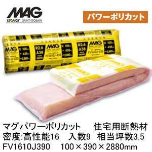 マグMAGマグパワーポリカット 住宅用断熱材 密度(kg/m3)高性能16/入数9相当坪数3.5/100×390×2880mm [FV1610J390]|conpaneya