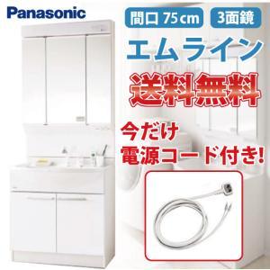 パナソニック 洗面化粧台 エムライン MLine 間口75cm 3面鏡 GQM75KSCW-GQM75K3SMK 電源コード付き:PNJA1032Y あすつく conpaneya