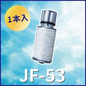 リクシル イナックス 交換用浄水カートリッジ カートリッジ内蔵タイプ 1本 JF-53  JF-53B あすつく conpaneya