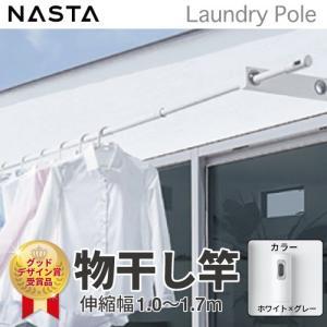 室内物干し [KS-NRP003-17P-GR] キョーワナスタNASTA AirHoop(エアフープ) カラー:ホワイト×グレー  ランドリーポール(伸縮幅1.0M/1.7M) 物干し竿 あすつく