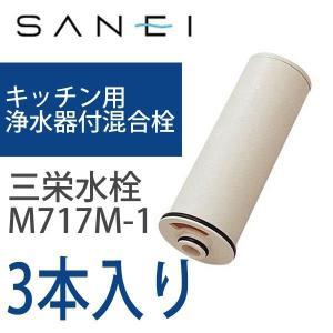 あすつく 三栄水栓M717M-1浄水カートリッジ 3本セット|conpaneya