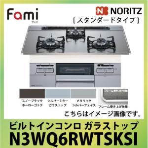 メーカー:ノーリツ(NORITZ) シリーズ:Fami(ファミ) スタンダード  【機能】 ●サイド...