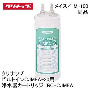 1/19入荷予定 送料無料 クリナップ ビルトイン RCJMEA-30用 浄水器カートリッジ RC-CJMEA メイスイM-100同品 conpaneya