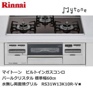 Rinnaiリンナイ ビルトインガスコンロMytone(マイトーン)RS31W13K10R-V R/L|conpaneya