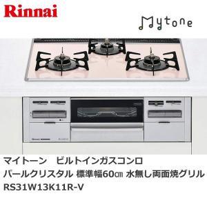 Rinnaiリンナイ ビルトインガスコンロMytone(マイトーン)RS31W13K11R-V R/L|conpaneya