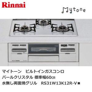 Rinnaiリンナイ ビルトインガスコンロMytone(マイトーン)RS31W13K12R-V R/L|conpaneya
