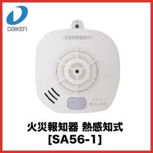 DAIKEN 火災報知器 [SA56-1] DC(単独型)タイプ 熱DC06音声タイプ 1個入 火の元監視番|conpaneya