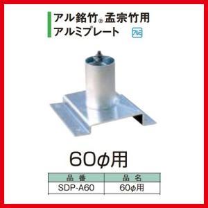 タカショー Takasho SDP-A60 アル銘竹 孟宗竹用アルミプレート 直径60用 代引き不可