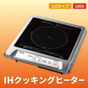 送料無料 三化工業 IHクッキングヒーター 1口タイプ [SIH-B113B] 100V 色:ブラック あすつく conpaneya