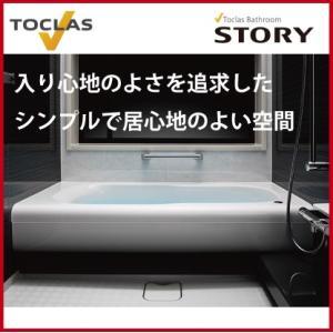 トクラス STORY バスルーム ライトプラン サイズ:1616mm サウンドシャワー 断熱天井 天井付け換気扇