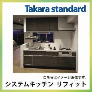 送料無料 システムキッチン タカラスタンダード リフィット 扉カラー:ナチュラルアイボリー  60cmハイパーガラスコートトップガスコンロ|conpaneya