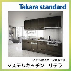 送料無料 システムキッチン タカラスタンダード リテラ 扉カラー:ブラウン  60cmハイパーガラスコートトップガスコンロ|conpaneya