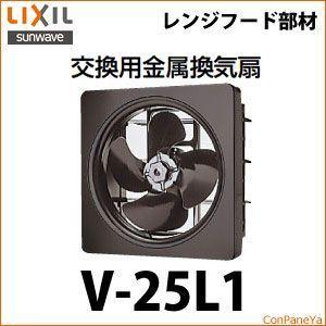 1/30入荷予定 リクシル 交換用金属換気扇 [V-25L1]  LXIL イナックス