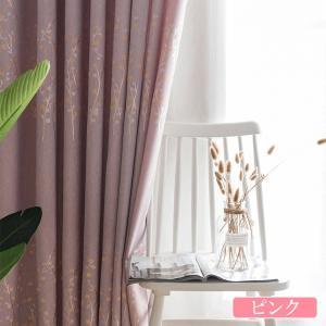 カーテン 両開き2枚組 ドレープカーテン 刺繍 北欧 ピンク 幅60〜100cm×丈60〜100cm