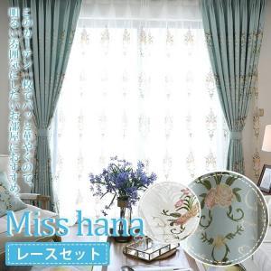カーテン オーダー 花柄 北欧 安い 遮光 レースカーテン 4枚組 2枚組 遮熱 おしゃれ かわいい...