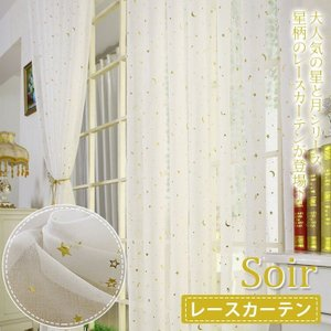 レースカーテン UVカット おしゃれ 北欧 天 星柄 月 カーテン 腰窓 オーダーカーテン 幅60〜...