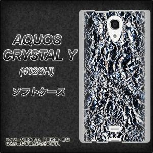 AQUOS CRYSTAL Y 402SH TPU ソフトケース やわらかカバー EK835 スタイリッシュアルミシルバー 素材ホワイト|conrad