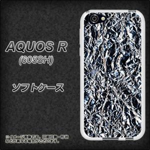 ・メール便対応 AQUOS R 605SH用 TPU ソフトケース ・605SH 専用のやわらかい素...