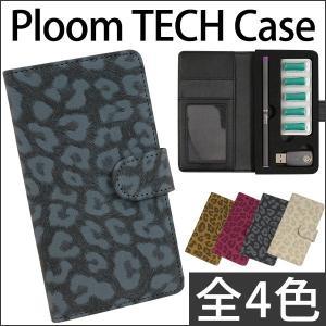 本体・ポッド・USB充電器をまとめて収納 Ploom TECH 専用ケース  純正ケースじゃ物足らな...