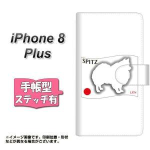 アイフォン8プラス iPhone8 PLUS 手帳型 スマホカバー ステッチタイプ ZA851 スピ...