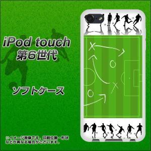 d04caec479 iPod touch 6 第6世代 TPU ソフトケース やわらかカバー 304 サッカー戦略ボード 素材ホワイト