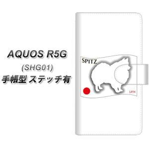 手帳型スマホケース 【ステッチタイプ】 au AQUOS R5G SHG01 ZA851 スピッツ ...