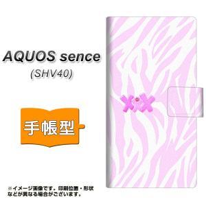 SHV40 アクオス センス AQUOS sense 手帳型 スマホカバー YB938 ゼブラベビー...