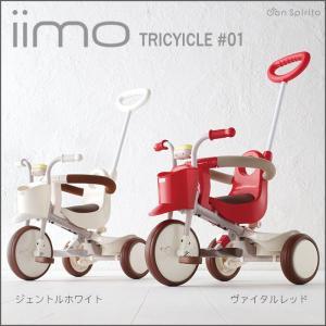 三輪車 iimo tricycle #01 おしゃれでらくらく収納 M&M トライシクル mimi|conspi