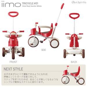 三輪車 iimo tricycle #01 おしゃれでらくらく収納 M&M トライシクル mimi|conspi|02
