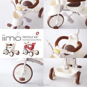 三輪車 iimo tricycle #01 おしゃれでらくらく収納 M&M トライシクル mimi|conspi|03